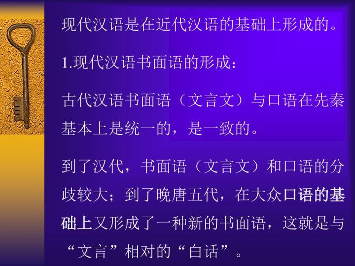 现代汉语是在近代汉语的基础上形成的。