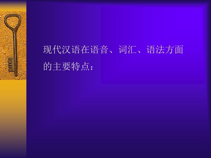 现代汉语在语音、词汇、语法方面的主要特点: