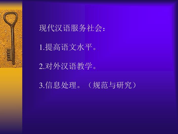 现代汉语服务社会: