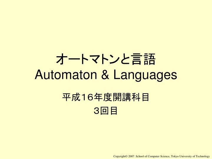 オートマトンと言語