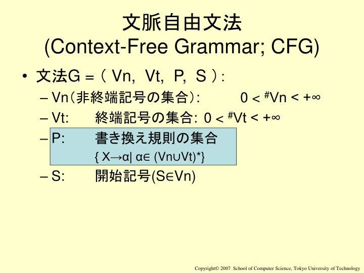 文脈自由文法