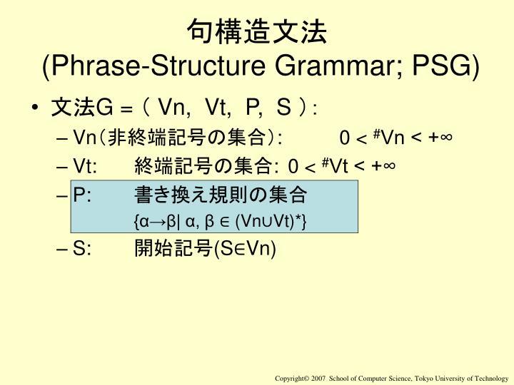 句構造文法