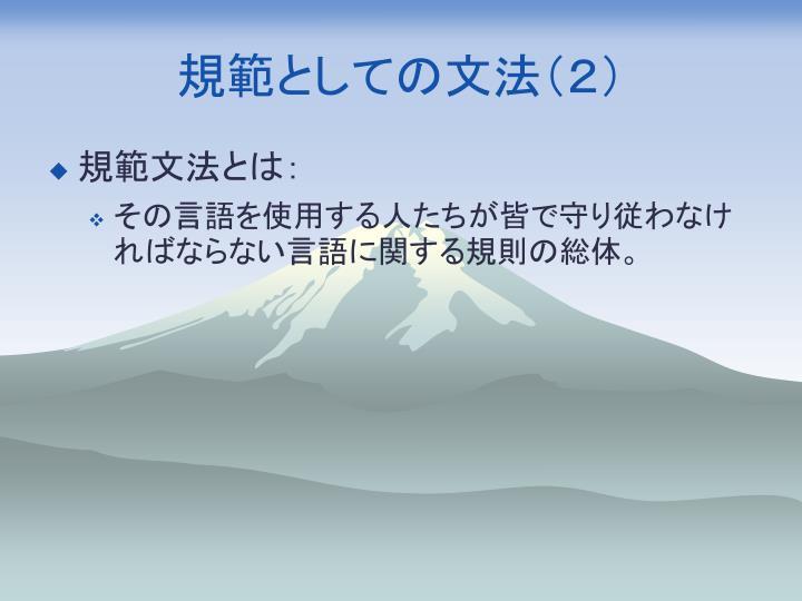 規範としての文法(2)