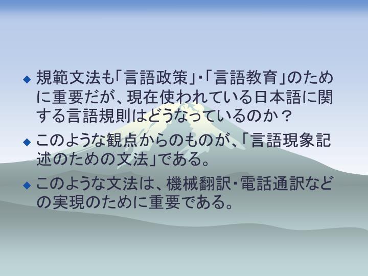規範文法も「言語政策」・「言語教育」のために重要だが、現在使われている日本語に関する言語規則はどうなっているのか?