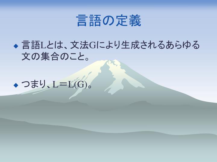 言語の定義