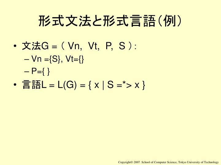 形式文法と形式言語(例)