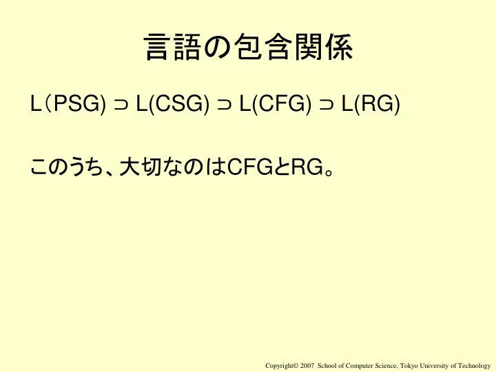言語の包含関係