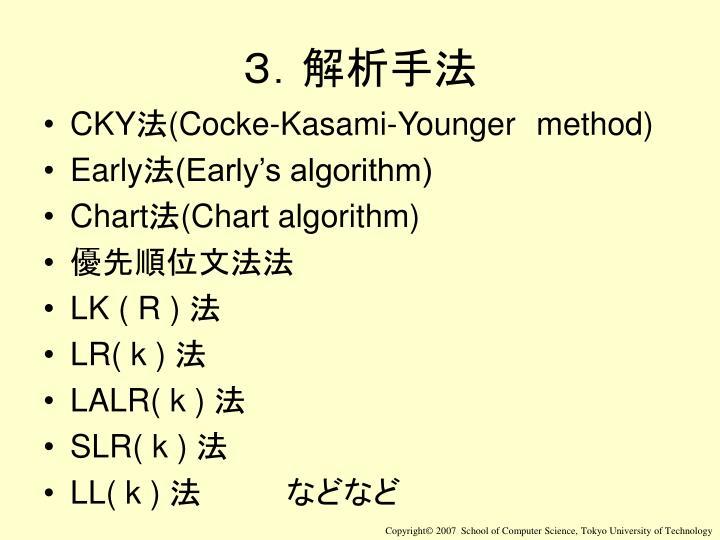 3.解析手法