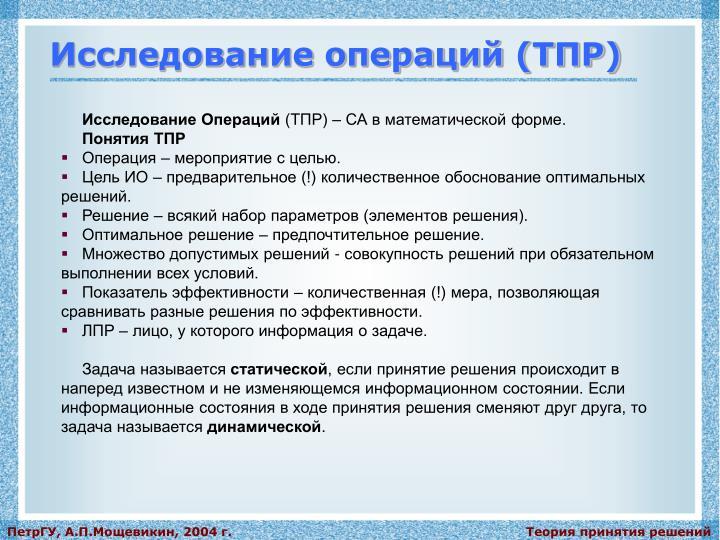 Исследование операций (ТПР)