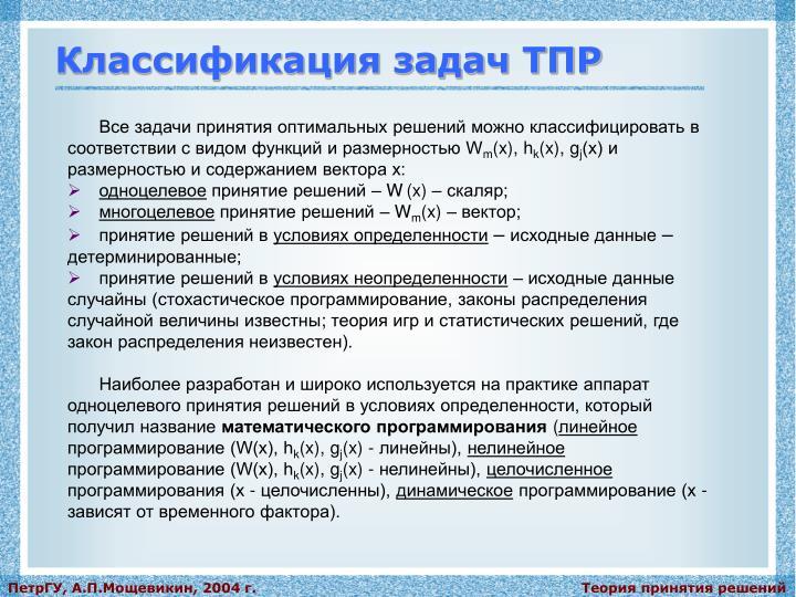 Классификация задач ТПР