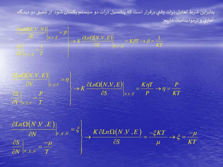 بنابراين شرط تعادل ذرات وقتي برقرار است كه پتانسيل ذرات دو سيستم يكسان شود. از تلفيق دو ديدگاه