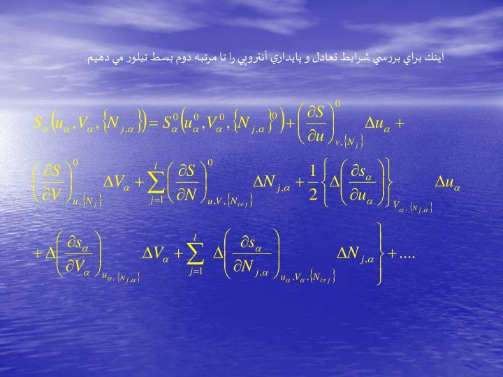 اينك براي بررسي شرايط تعادل و پايداري آنتروپي را تا مرتبه دوم بسط تيلور مي دهيم.