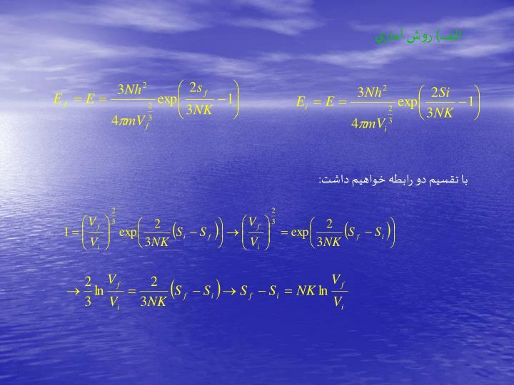 الف) روش آماري