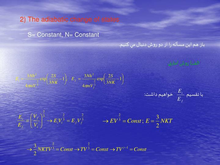 2) The adiabatic change of states
