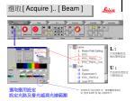 acquire beam