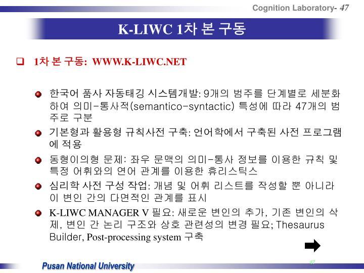 K-LIWC 1