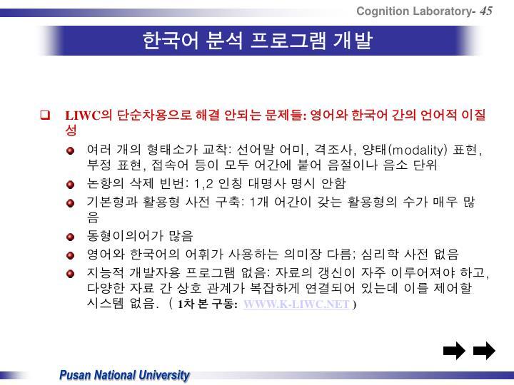 한국어 분석 프로그램 개발