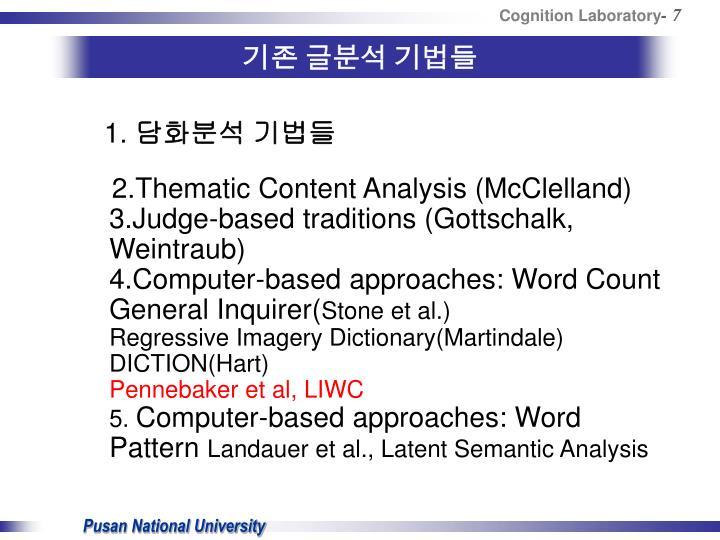 기존 글분석 기법들