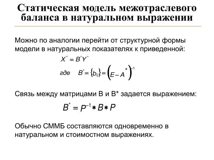 Статическая модель межотраслевого баланса в натуральном выражении