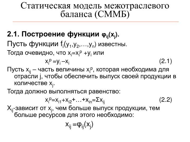 Статическая модель межотраслевого баланса (СММБ)
