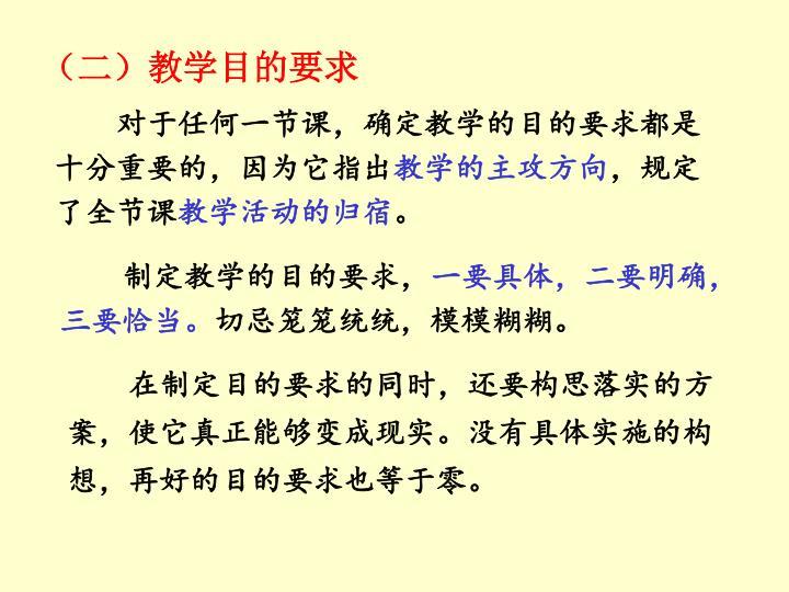 (二)教学目的要求