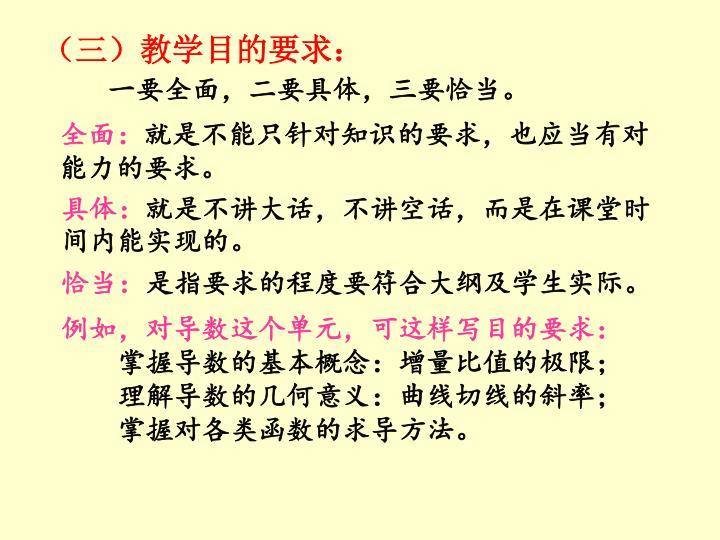 (三)教学目的要求: