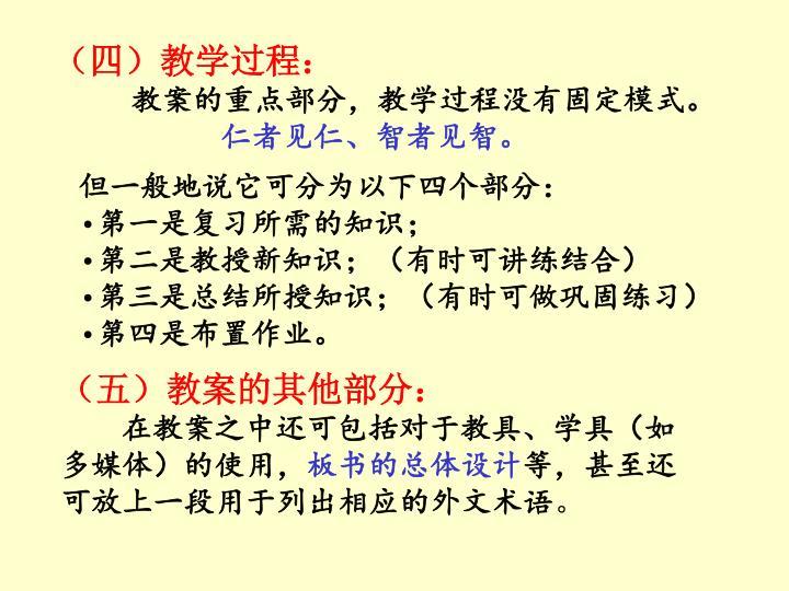 (四)教学过程: