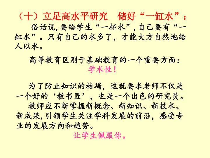 """(十)立足高水平研究 储好""""一缸水"""":"""