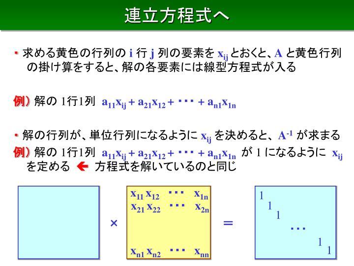 連立方程式へ