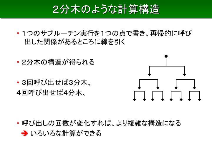 2分木のような計算構造