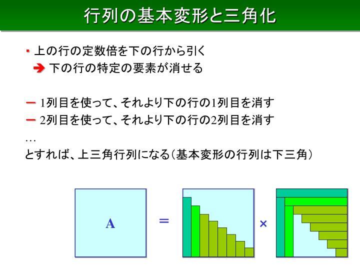 行列の基本変形と三角化