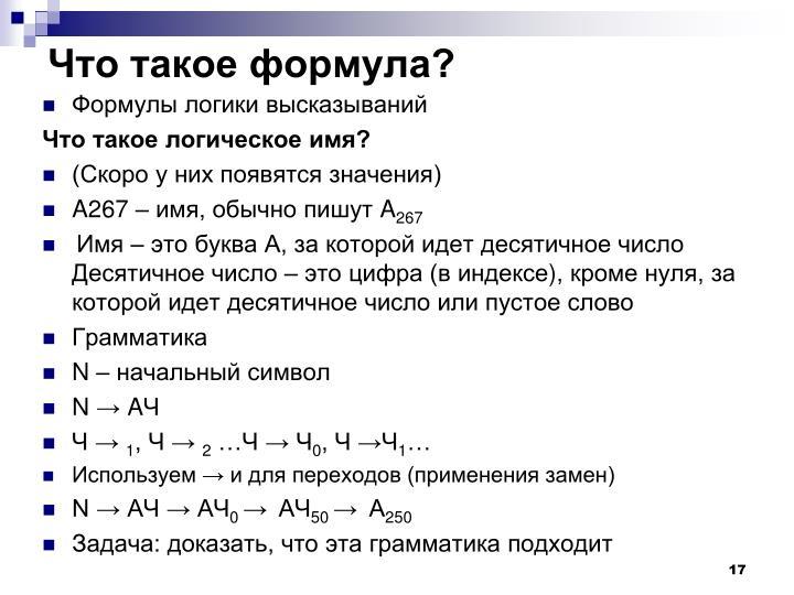 Что такое формула?