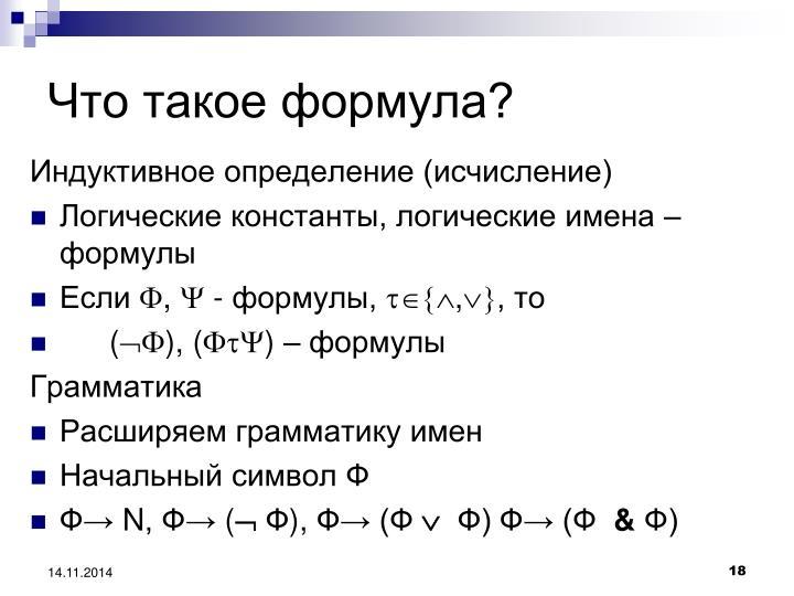 Индуктивное определение (исчисление)