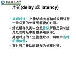 delay latency2