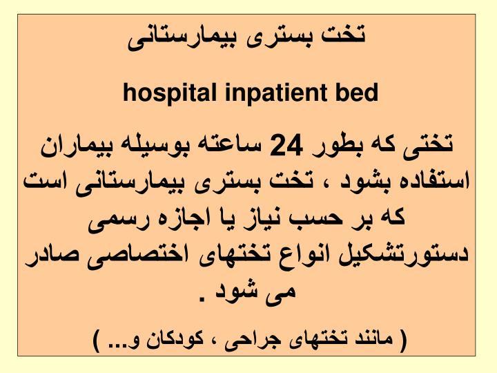 تخت بستری بیمارستانی