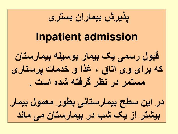 پذیرش بیماران بستری