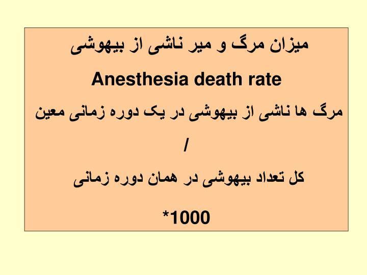 میزان مرگ و میر ناشی از بیهوشی