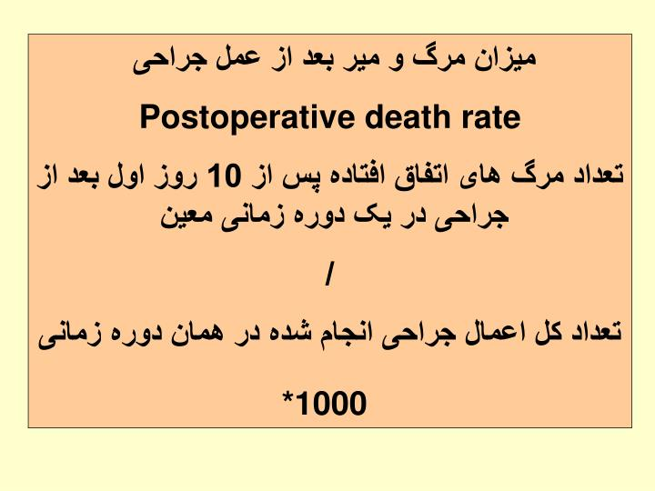 میزان مرگ و میر بعد از عمل جراحی