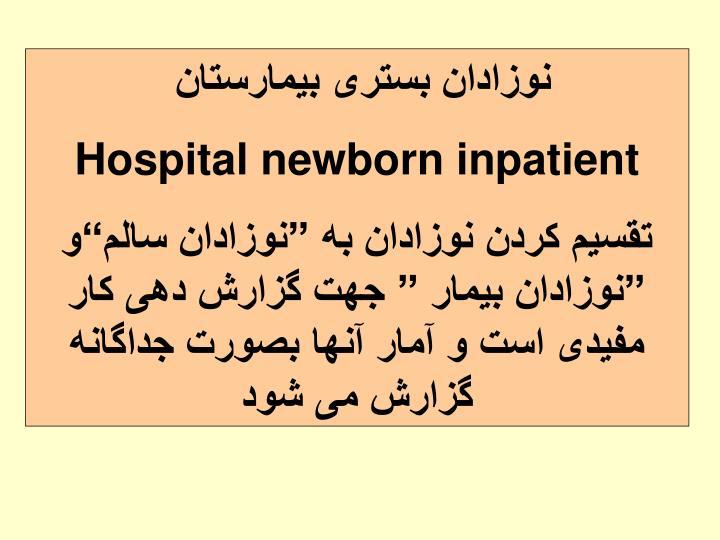 نوزادان بستری بیمارستان