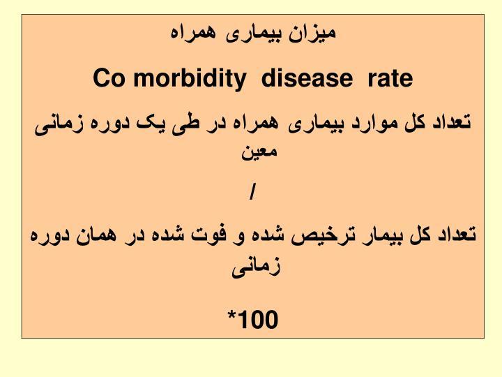 میزان بیماری همراه