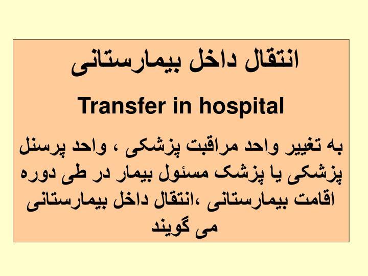 انتقال داخل بیمارستانی