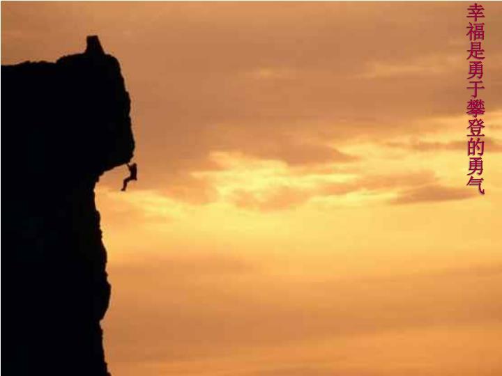 幸福是勇于攀登的勇气