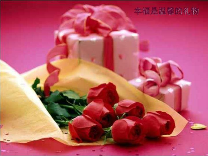幸福是温馨的礼物