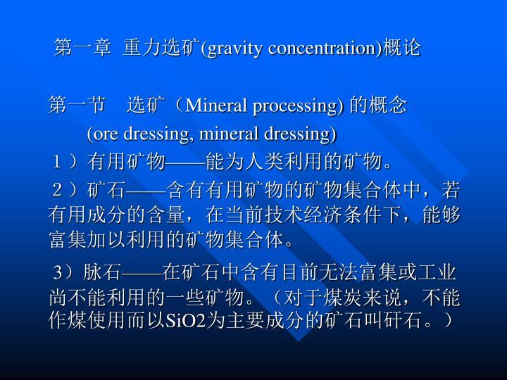 第一章  重力选矿