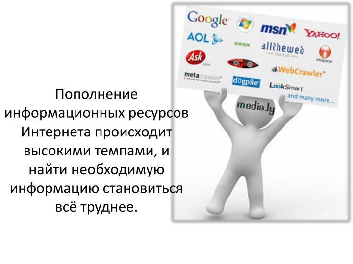Пополнение информационных ресурсов Интернета происхо...