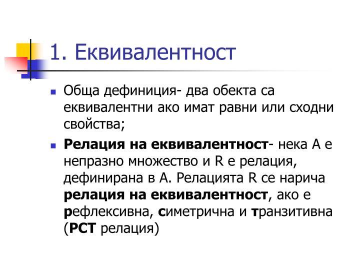 1. Еквивалентност