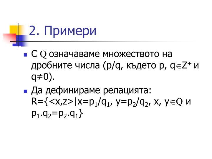 2. Примери