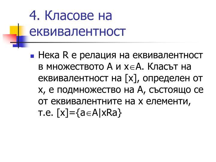 4. Класове на еквивалентност