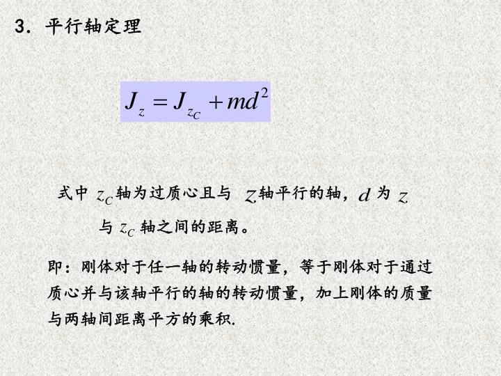 式中   轴为过质心且与   轴平行的轴,  为
