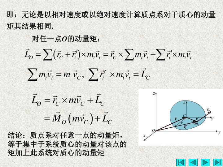 即:无论是以相对速度或以绝对速度计算质点系对于质心的动量矩其结果相同